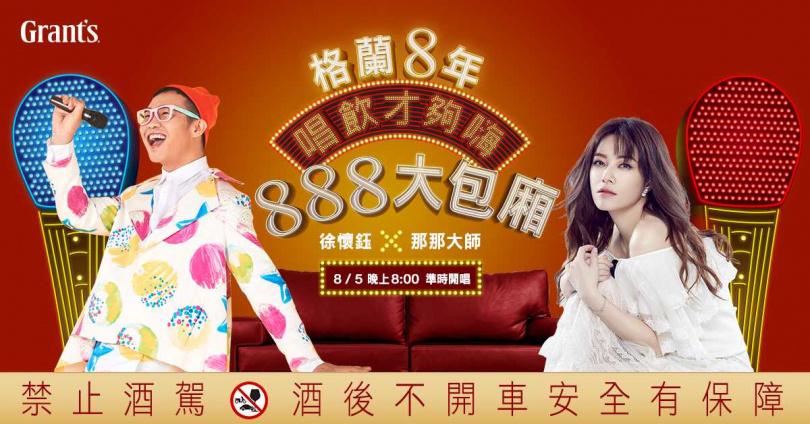 格蘭8年首度攜手天后徐懷鈺推出線上KTV「格蘭8年888包廂」
