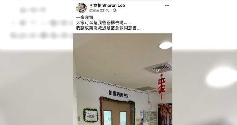 李宣榕臉書為爸爸集氣。(圖/翻攝自臉書,下同)