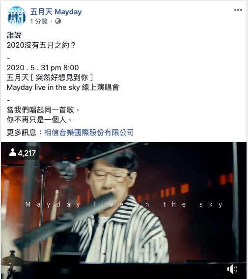 五月天今年「五月之約」受疫情影響,改為31日線上開唱。(圖/翻攝自五月天臉書)