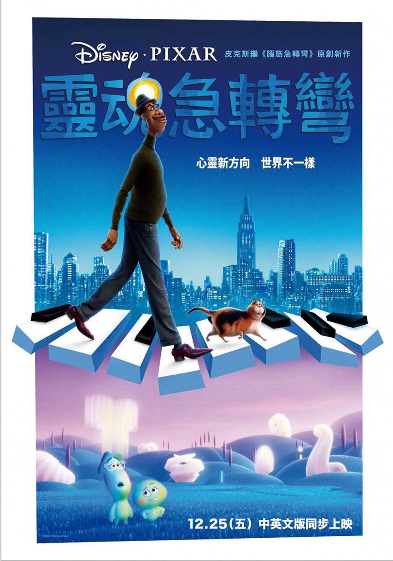 《靈魂急轉彎》電影海報(圖/迪士尼提供)