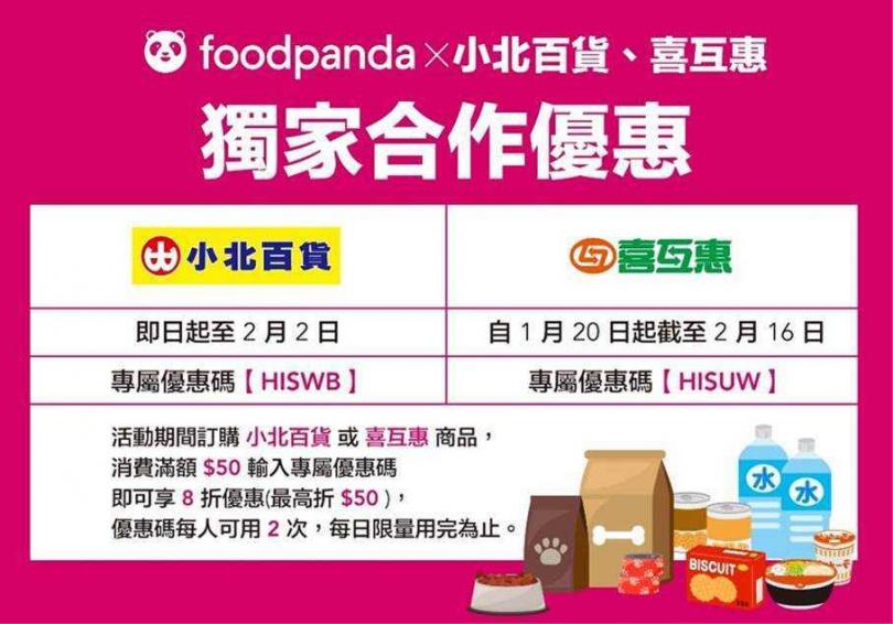 foodpanda針對小北百貨、喜互惠兩大通路獨家上線,推出活動期間單筆訂單8折優惠,最高可折抵50元,輕鬆滿足消費者的各種生活需求。
