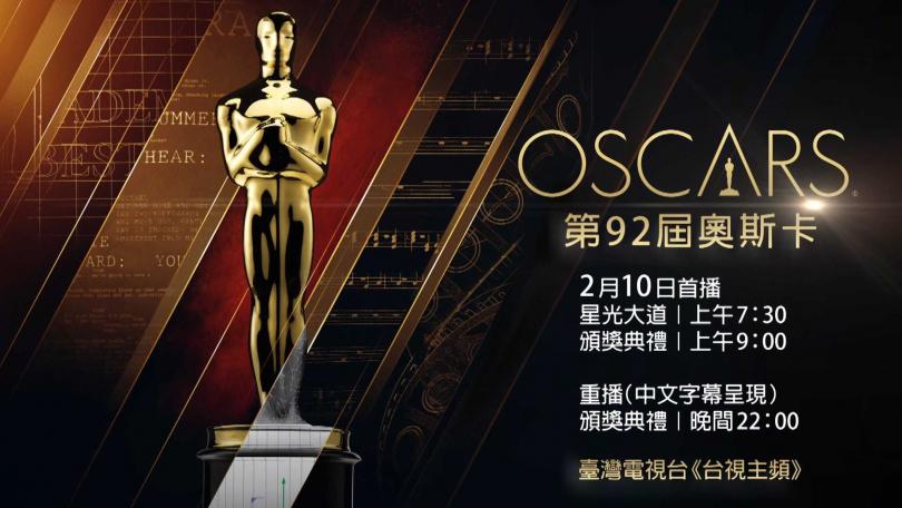 《第92屆奧斯卡金像獎頒獎典禮》將在台灣時間2月10日上午7點30分起,在台視live播出星光大道與頒獎典禮實況。(圖/台視提供)