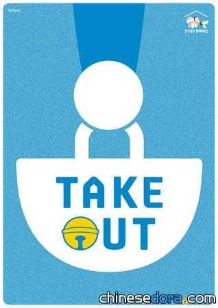 特別製作TAKE AWAY桌布,意旨希望大家不要在餐廳用餐,盡量點外送或是打包回家。(圖/哆啦A夢中文網)