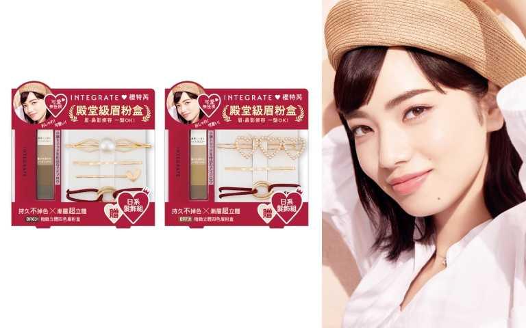 INTEGRATE極緻立體四色眉粉盒贈髮飾組2.5g/ 嘗鮮價268元(共2色) (圖/品牌提供)