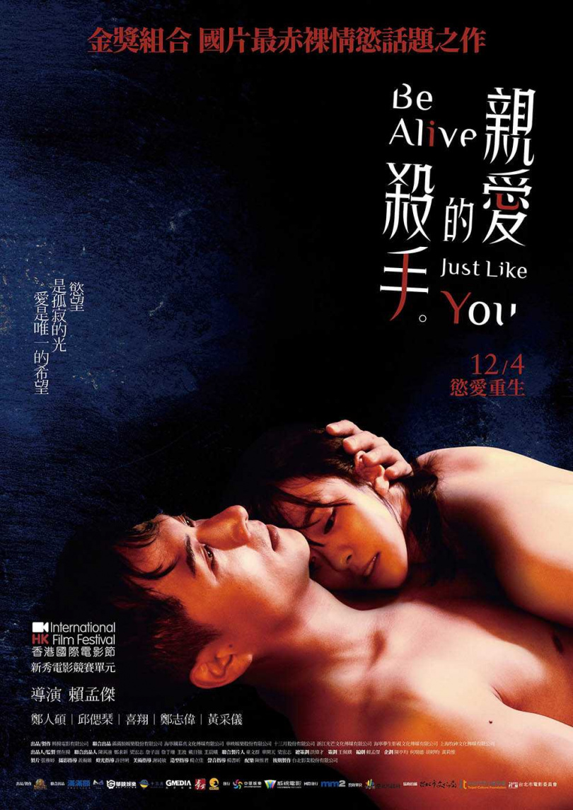 《親愛的殺手》電影海報(圖/威視提供)