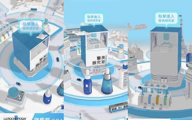 能360度環景的理膚寶水線上網路版「3D醫美顏究室」。(圖/品牌提供)