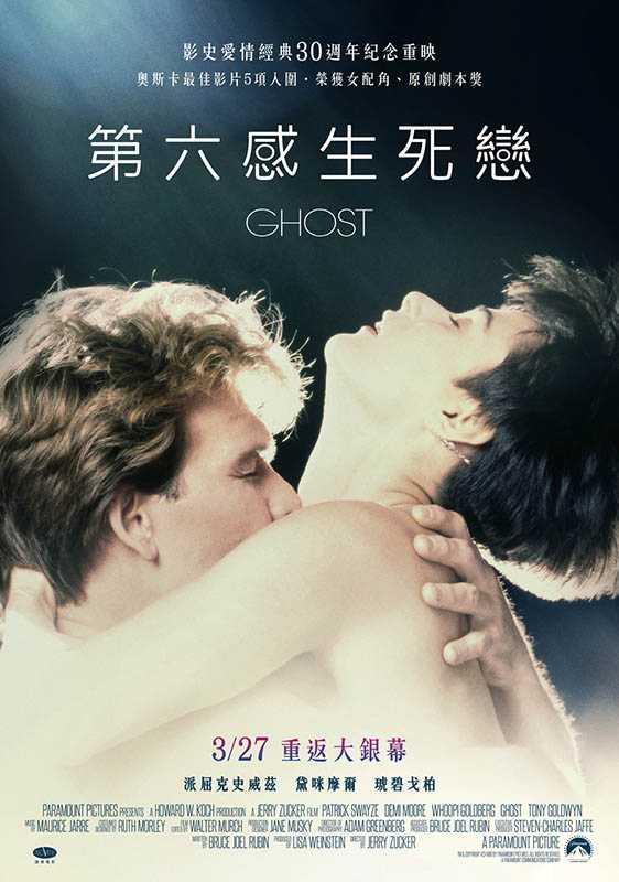 《第六感生死戀》電影海報(圖/捷傑電影提供)