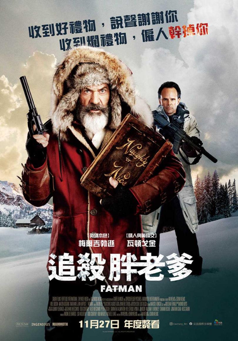 《追殺胖老爹》電影海報(圖/采昌國際提供)