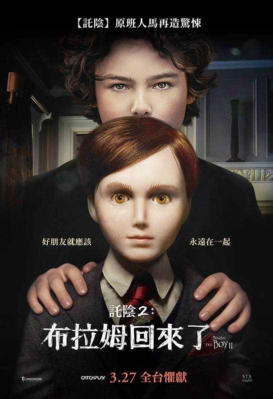 《託陰2:布拉姆回來了》電影海報(圖/CatchPlay提供)