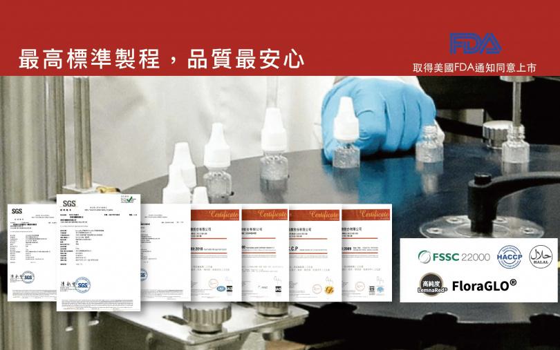 「穩成蝦紅素葉黃素」擁有第三方公正單位的認證,最高標準製程,品質最安心。