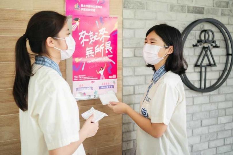 Kotex攜手臺北市政府推出「國中生理用品供應試辦計畫」,預計將超過1,500名女性師生受惠。