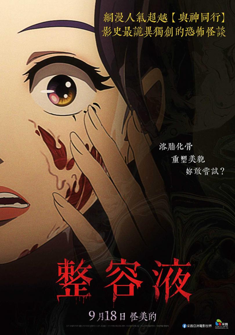 《整容液》電影海報(圖/采昌國際提供)