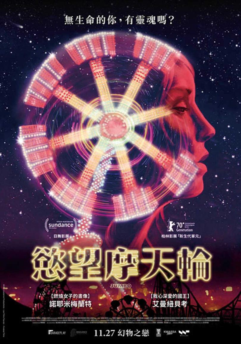 《慾望摩天輪》電影海報(圖/車庫娛樂提供)
