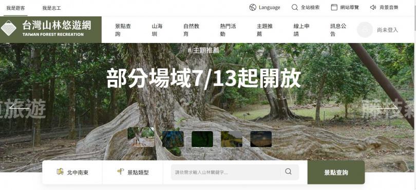 民眾出發前可上「台灣山林悠遊網」查詢場域開放情形與人流管制上限。(圖/奧萬大情報站)