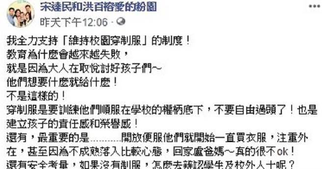藝人宋達民、洪百榕在臉書痛批制服解禁(圖/宋達民和洪百榕愛的粉園臉書)