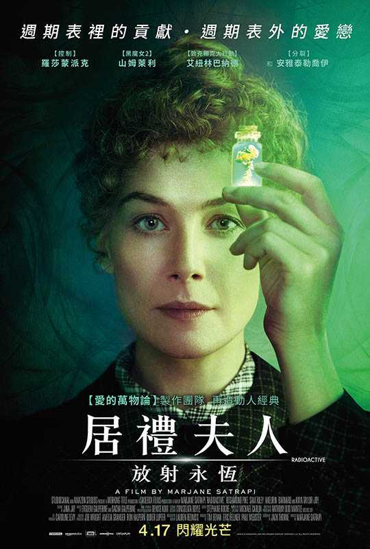 《居禮夫人:放射永恆》電影海報(圖/CATCHPLAY提供)