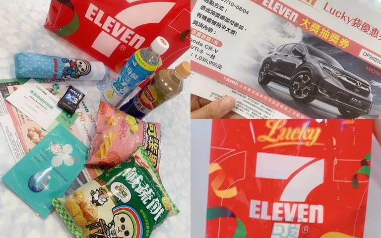 「7-ELEVEN DAY Lucky袋」7/10下午3點開放搶購,袋內商品與優惠總價超過1000元,更有機會將百萬名車Honda CRV開回家。(圖/吳雅鈴攝影)