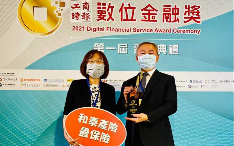 和泰產險獲頒「數位資訊安全優質獎」,和泰產險風控長簡淑卿副總(圖左),和泰產險個人保險處暨發言人顏思齊(圖右)。