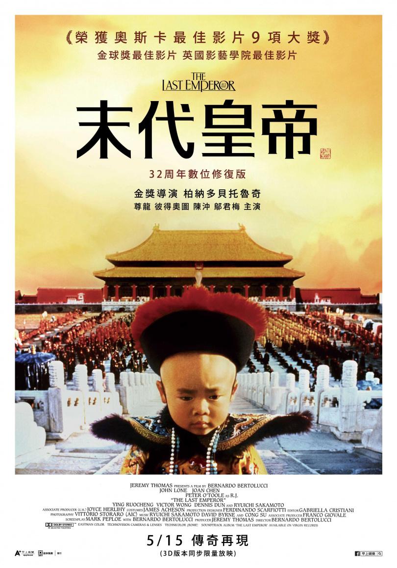 《末代皇帝》電影海報(圖/甲上娛樂提供)