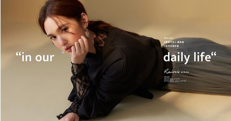 楊丞琳聯手國民品牌PAZZO推出〈in our daily life〉秋冬系列。(圖/PAZZO提供)