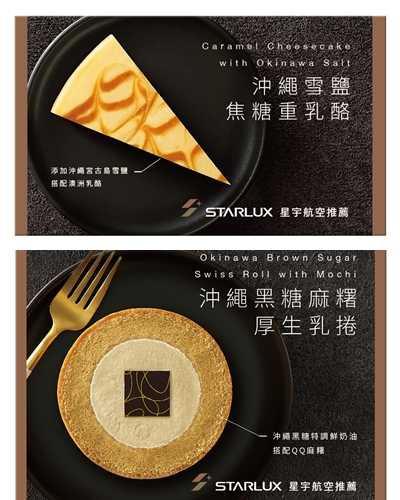 新品「沖繩雪鹽焦糖重乳酪」售價NT65、「沖繩黑糖麻糬厚生乳捲」售價NT85。(圖/品牌提供)