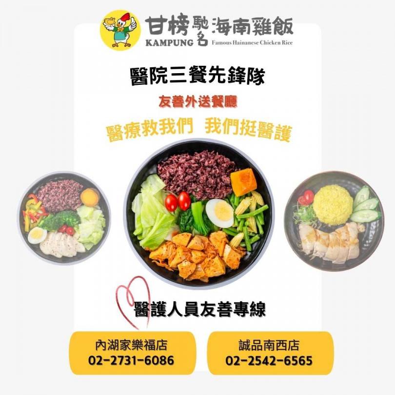 包含「甘榜馳名海南雞飯」在內共兩百多間餐廳加入「醫院三餐先鋒隊」。(圖/擷取自甘榜馳名海南雞飯粉絲頁)