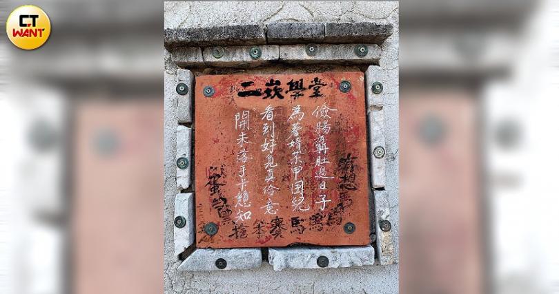 紅瓦片上的澎湖褒歌,利用押韻及地方口頭禪記錄當地民情。(圖/官其蓁攝)