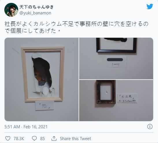 圖片來源:@yuki_banamon Twitter