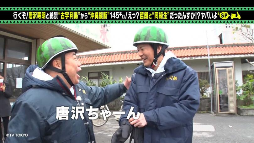 唐澤壽明穿戴節目特製的「出川組」制服和西瓜安全帽。(圖/國興衛視提供)