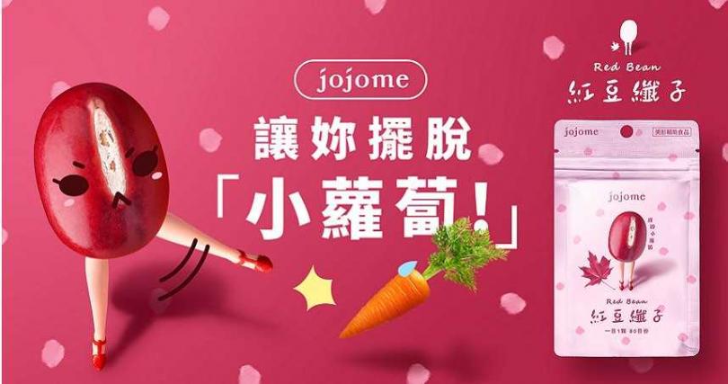 jojome_紅豆纖子