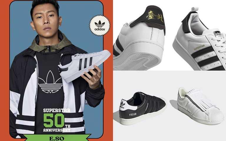 Superstar系列還推出城市限定款等多種新款,現已販售。(圖/adidas Originals)