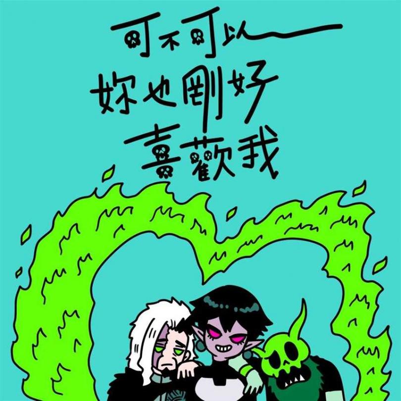 漫畫家「黃色書刊」連載漫畫勇者系列裡的經典角色。(圖/華娛提供)