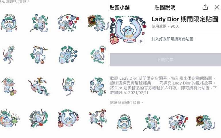 即日起至2月11日加入DIOR迪奧精品LINE官方帳號,即可免費下載LADY DIOR限定貼圖!(圖/品牌提供)