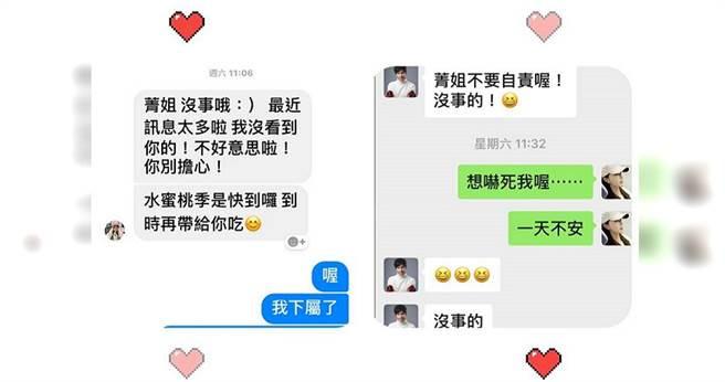 利菁向孫協志、夏宇童道歉。(圖/翻攝自利菁臉書)