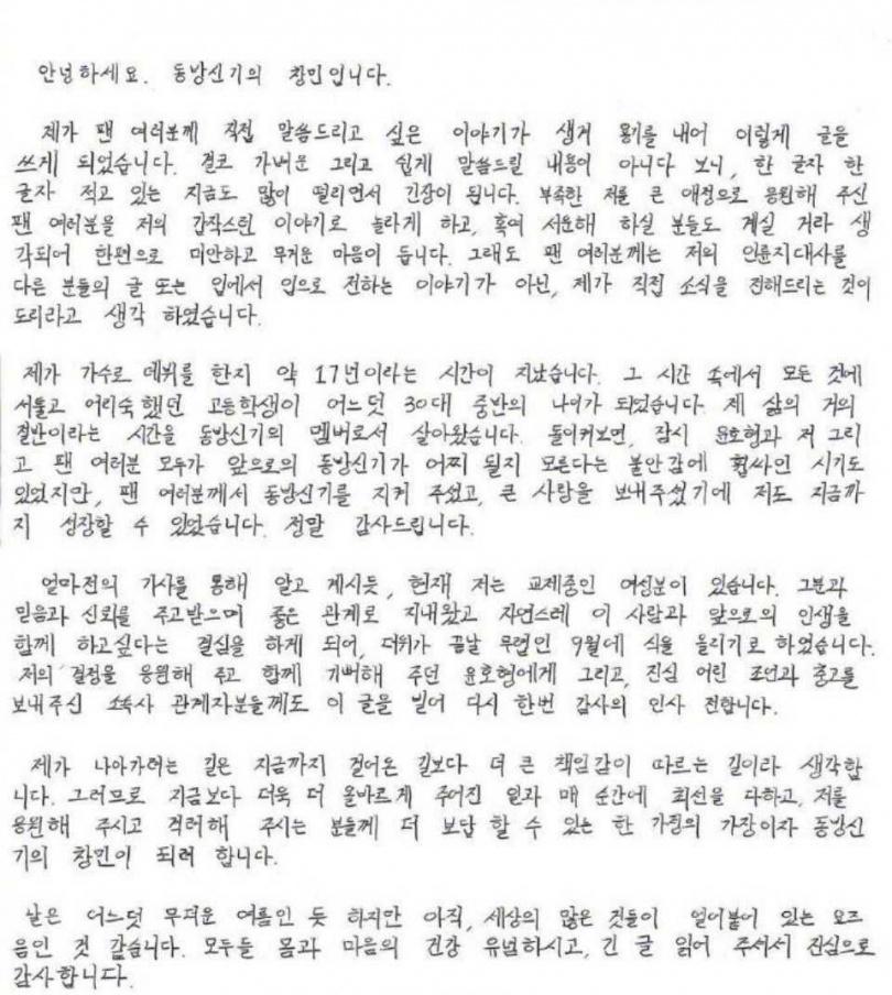 昌珉以手寫信方式向粉絲報告結婚消息。(圖/翻攝東方神起官網)