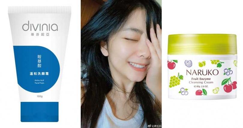 divinia胺基酸溫和洗顏霜/199元、NARUKO果萃酵素卸妝霜 80g/329元
