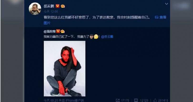 岳雲鵬回應張鈞甯。(圖/翻攝自岳雲鵬微博)