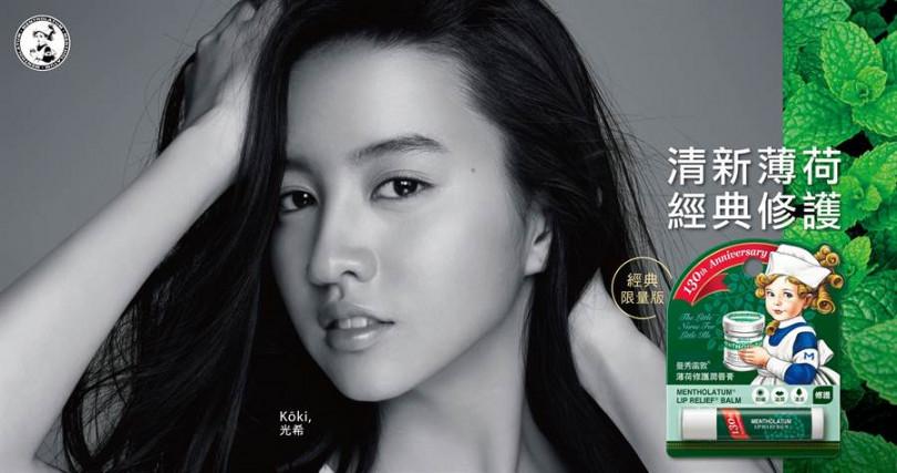 曼秀雷敦薄荷潤唇系列130週年薄荷潤唇膏 3.5g/120元(圖/品牌提供)