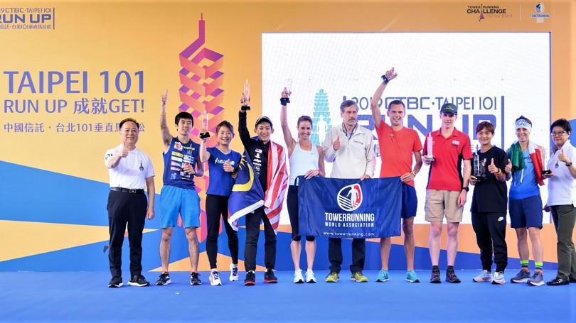 2019年5月「中國信託-台北101垂直馬拉松」頒獎典禮。(圖/截取自臉書:台北101垂直馬拉松)
