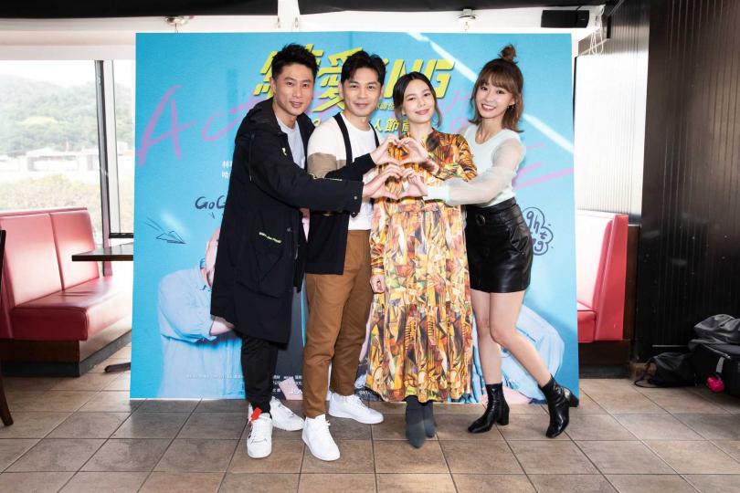 小刀(左起)、阿Ken、紀培慧和陳怡叡在《練愛iNG》首映後,接受媒體訪問。(圖/藝起娛樂提供)