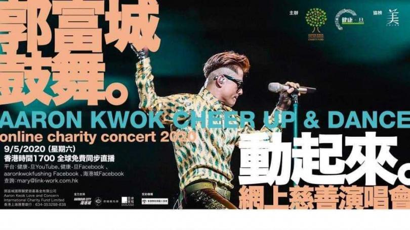 《郭富城鼓舞‧動起來網上慈善演唱會》幾於5月9日下午5時,於各大網路平台免費同步直播(圖/翻攝自郭富城臉書)