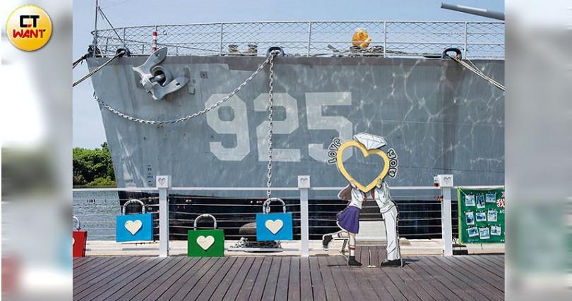 德陽艦舷號諧音為「就愛我」,讓此處成了約會勝地。