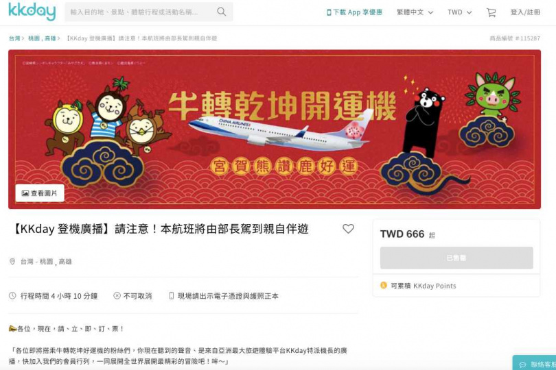 若搜到正確頁面,網址票價欄將顯示為666元,為免費機票含稅價格。(圖/記者魏妤靜截活動頁圖)