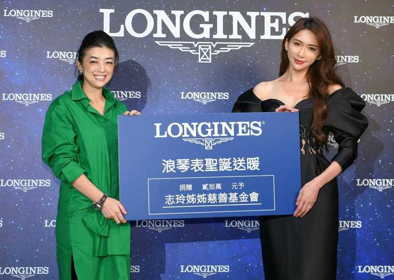 Swatch Group台灣分公司總經理Hiedi Chu(左)捐贈愛心善款予「志玲姐姐慈善基金會」,結合彼此的力量回饋社會。(圖╱LONGINES提供)