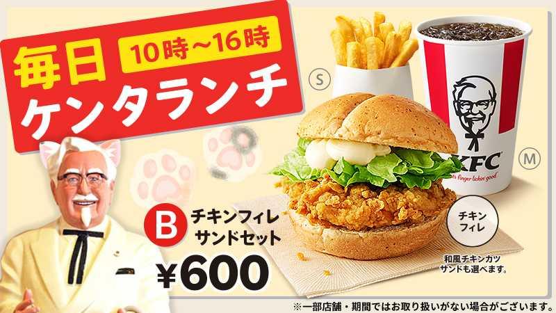 (圖/翻攝自推特 @KFC_jp)