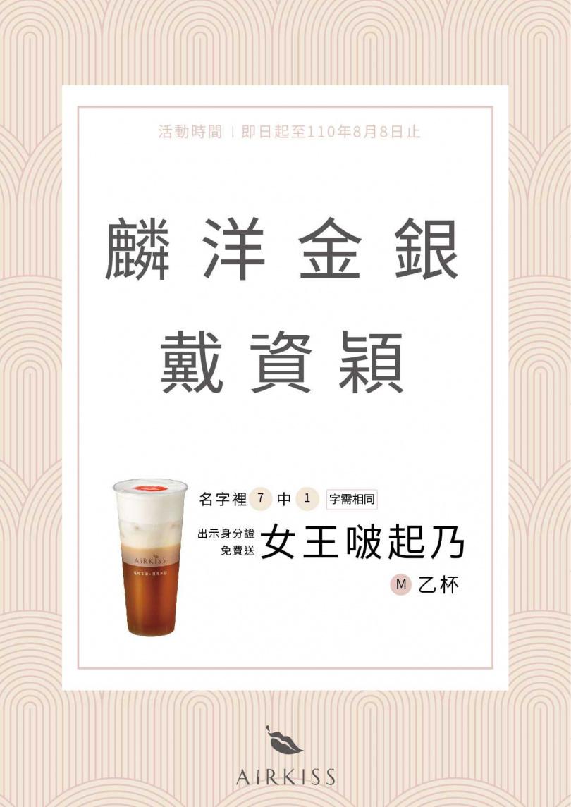 圖片來源:AirKiss 輕吻茶飲