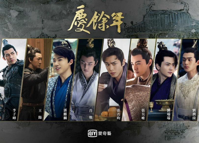 目前正在愛奇藝台灣站和WeTV雙站熱播的《慶餘年》第一季,有望進入2020年夯劇榜單。(圖/業者提供)