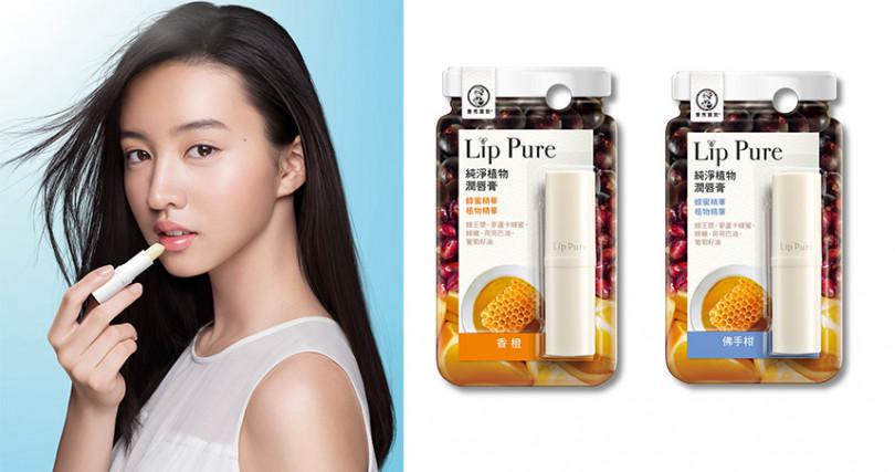 曼秀雷敦LipPure純淨植物潤唇膏#香橙,#佛手柑各4g/各NT159。(圖/曼秀雷敦提供)