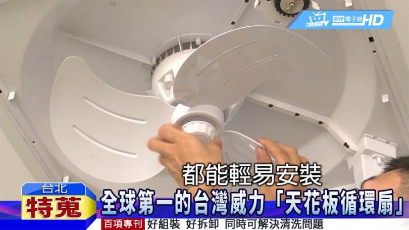 台灣威力循環扇擁有超過百項的專利,其中最厲害的就是它不需要工具就能輕易安裝及拆卸的設計,方便一般人在任何場都可以輕易就上手。