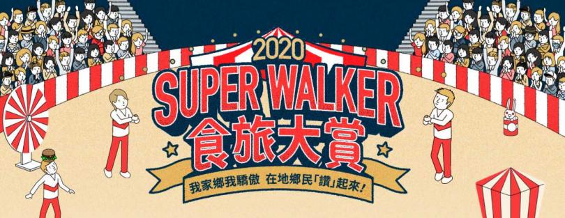 【2020 SuperWalker食旅大賞】